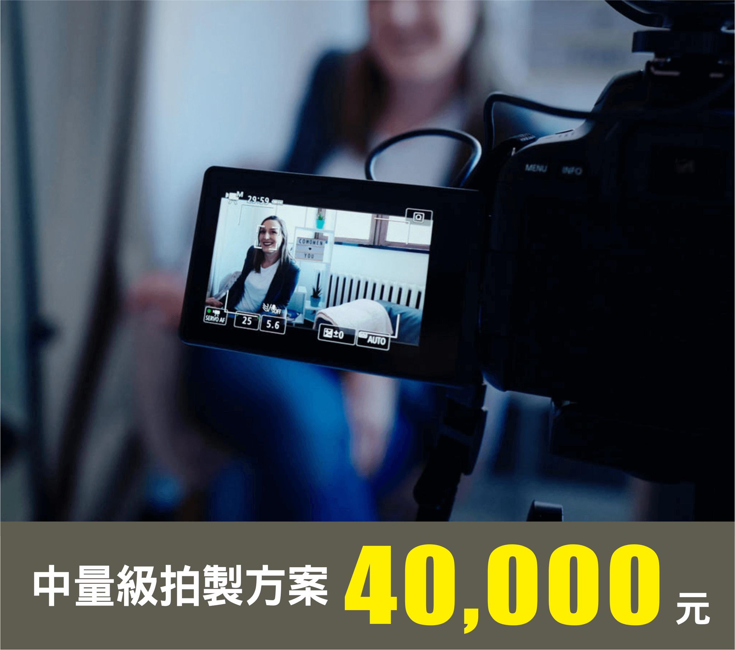 中量級企業形象宣傳行銷影片拍攝