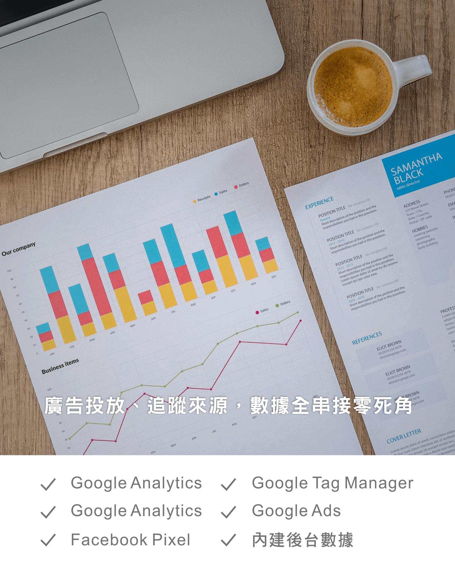 功能-數據追蹤