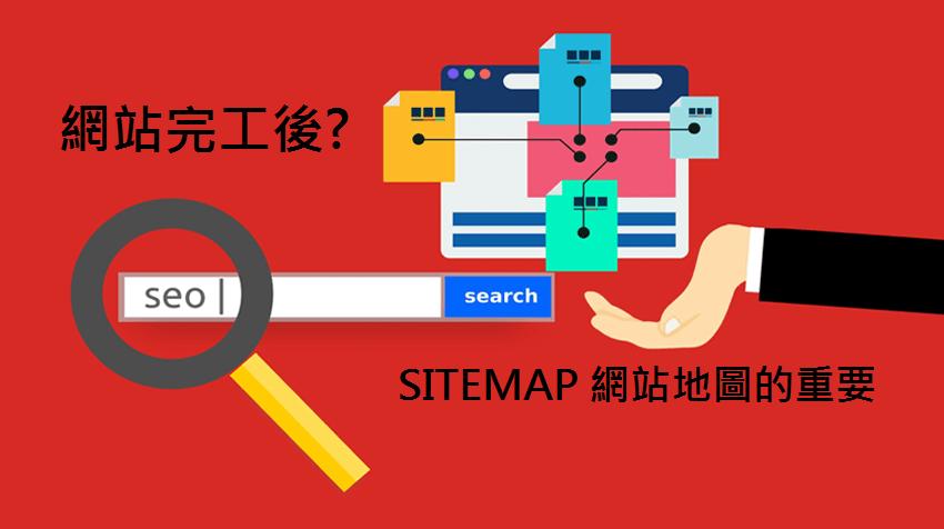 網站架設好之後第一件事!網站地圖(sitemap)的重要性