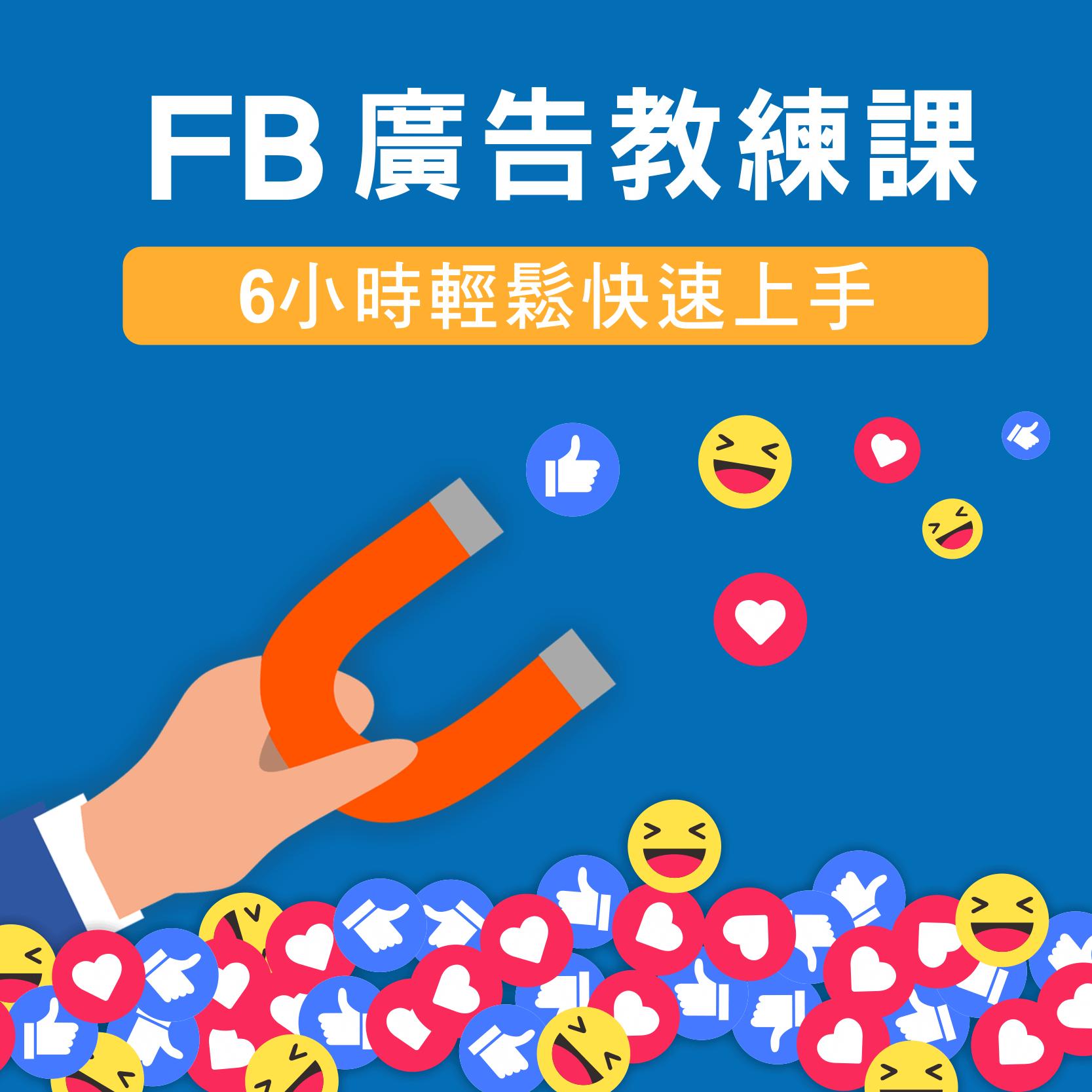 FB廣告教練課
