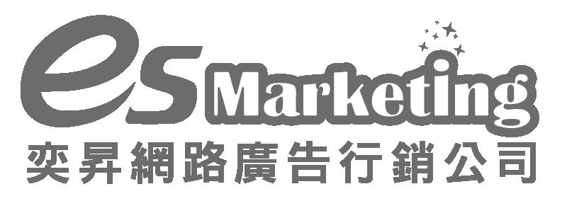 奕昇網路廣告行銷