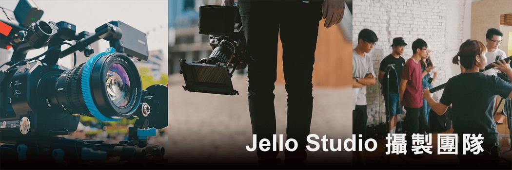 Jello studio 攝製團隊